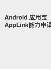 应用宝AppLink能力申请-wangjing