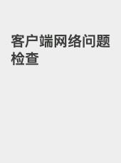 客户端网络问题检查-wangjing